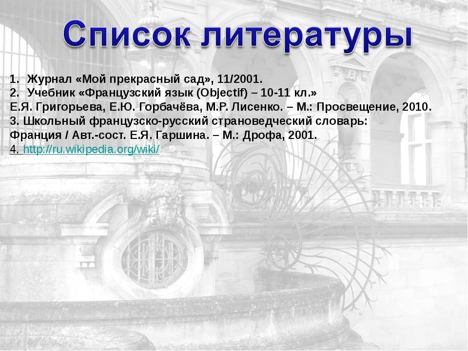 Журнал «Мой прекрасный сад», 11/2001. Учебник «Французский язык (Objectif) –...