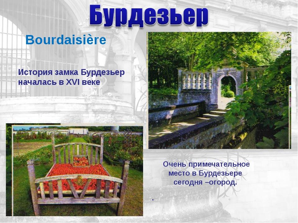 История замка Бурдезьер началасьв XVI веке Очень примечательное место в Бурд...