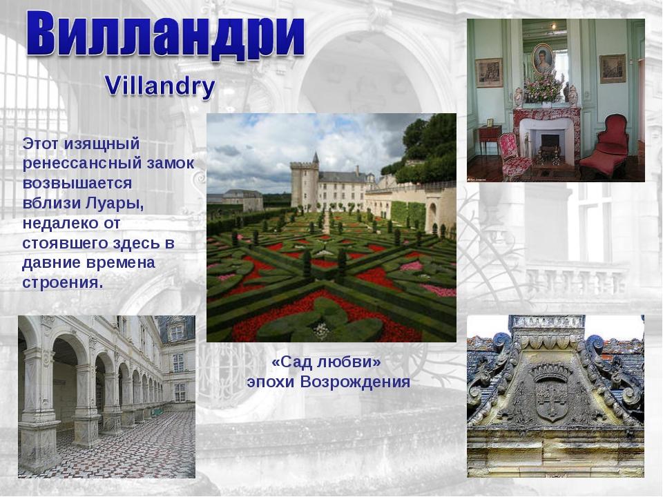 «Сад любви» эпохи Возрождения Этот изящный ренессансный замок возвышается вбл...