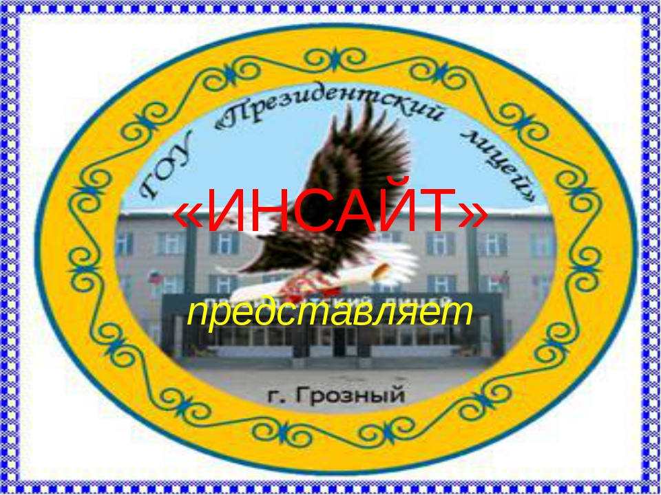 «ИНСАЙТ» представляет