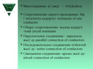 Многогранник -көпжақ - Polyhedron Сопротивление одного проводника- бір өткізг