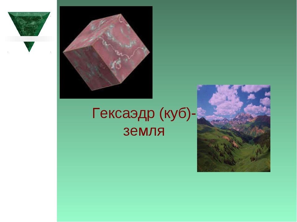 Гексаэдр (куб)-земля