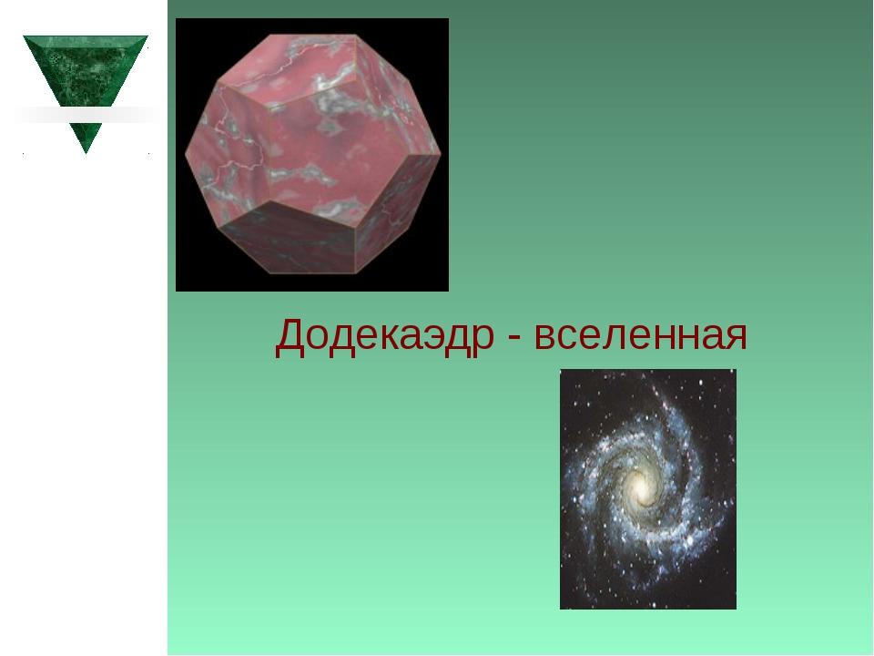 Додекаэдр - вселенная