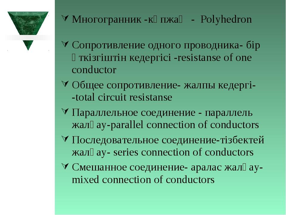 Многогранник -көпжақ - Polyhedron Сопротивление одного проводника- бір өткізг...
