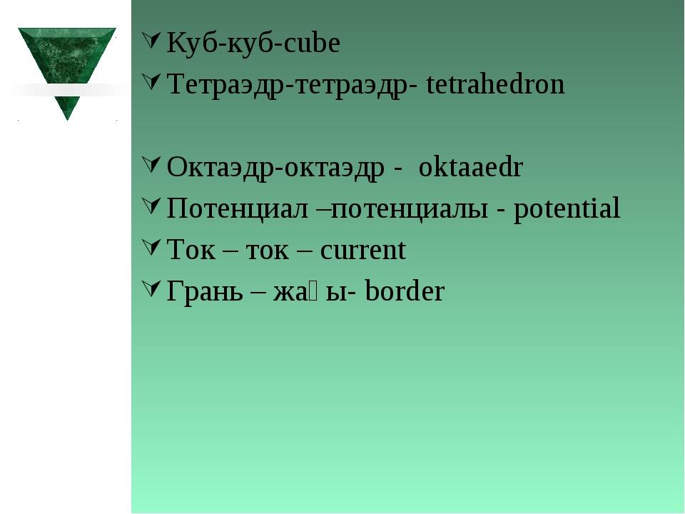 Куб-куб-cube Тетраэдр-тетраэдр- tetrahedron Октаэдр-октаэдр - oktaaedr Потенц...