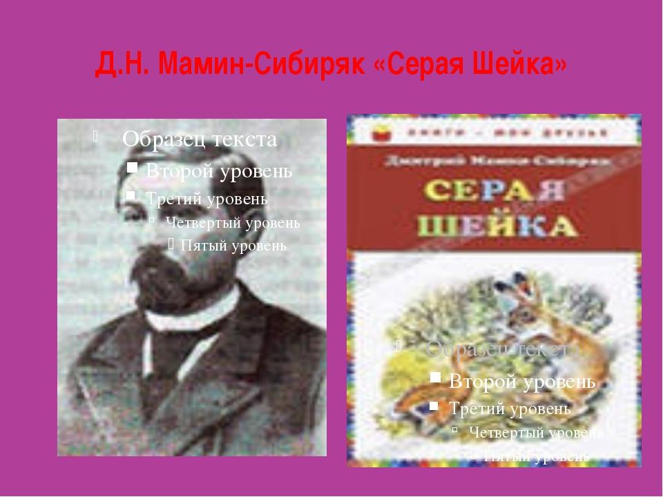 Д.Н. Мамин-Сибиряк «Серая Шейка»