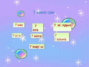 7 киелі сан 7+1= 7 нан 7+2= 7 ата 7+3= 7 жұлдыз 7+4 7 күн 7+5 7 нота 7+6 7 қ