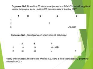 Задание №3. В ячейке E3 записана формула = B2+$C3. Какой вид будет иметь форм