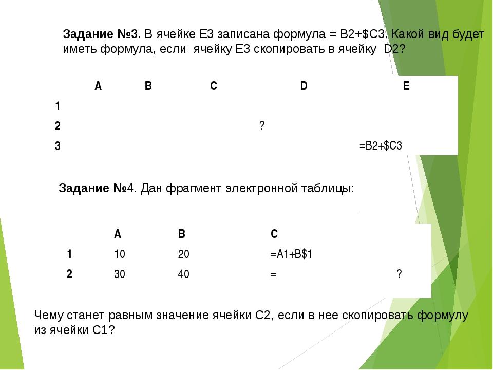 Задание №3. В ячейке E3 записана формула = B2+$C3. Какой вид будет иметь форм...