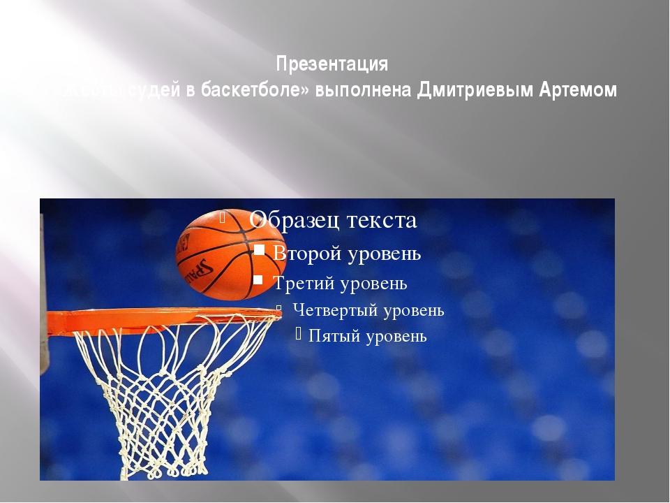Презентация «Жесты судей в баскетболе» выполнена Дмитриевым Артемом