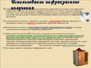 Использование инфракрасного излучения ИК (инфракрасные) диоды и фотодиоды пов