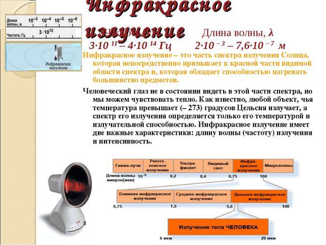 Инфракрасное излучение Инфракрасное излучение – это часть спектра излучения С...