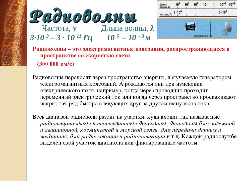 Радиоволны Радиоволны – это электромагнитные колебания, распространяющиеся в...