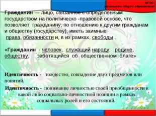 Гражданин— лицо, связанное с определенным государством на политическо -право