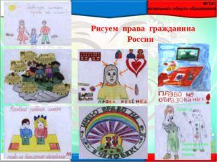 Рисуем права гражданина России