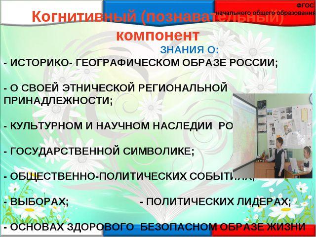ЗНАНИЯ О: - ИСТОРИКО- ГЕОГРАФИЧЕСКОМ ОБРАЗЕ РОССИИ; - О СВОЕЙ ЭТНИЧЕСКОЙ РЕГ...