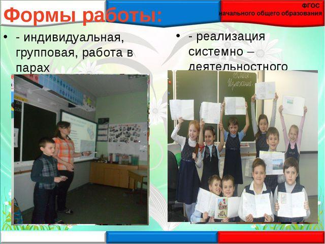 Формы работы: - индивидуальная, групповая, работа в парах - реализация систем...