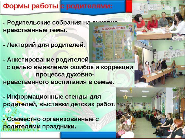 Формы работы с родителями: - Родительские собрания на духовно-нравственные те...