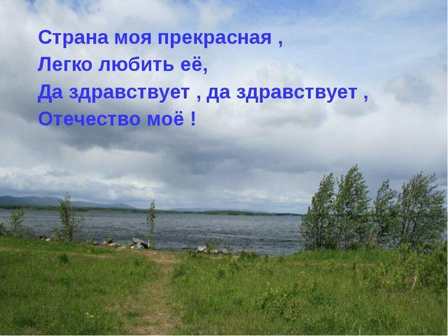 Страна моя прекрасная , Легко любить её, Да здравствует , да здравствует , О...