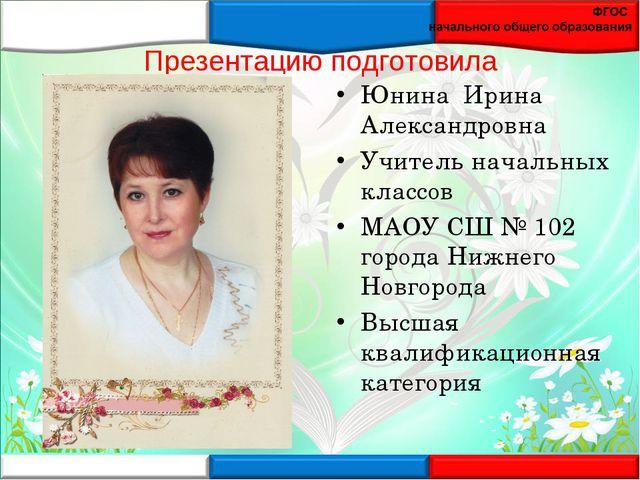 Презентацию подготовила Юнина Ирина Александровна Учитель начальных классов М...