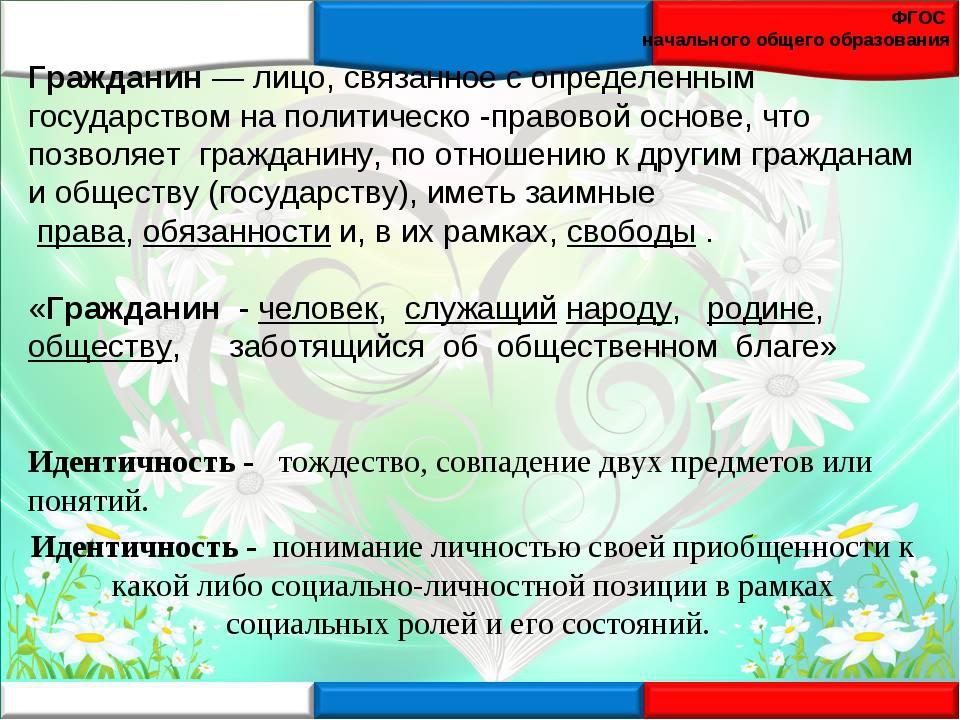 Гражданин— лицо, связанное с определенным государством на политическо -право...
