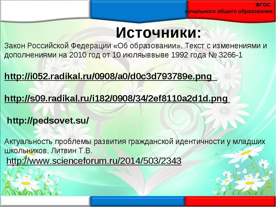 Источники: Закон Российской Федерации «Об образовании». Текст с изменениями...