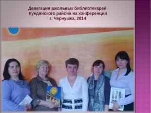 Делегация школьных библиотекарей Куединского района на конференции г. Чернушк