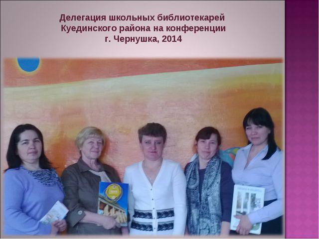 Делегация школьных библиотекарей Куединского района на конференции г. Чернушк...