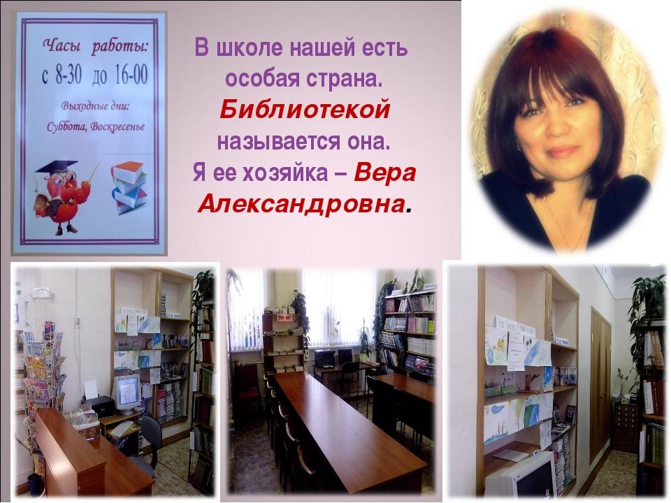 В школе нашей есть особая страна. Библиотекой называется она. Я ее хозяйка –...