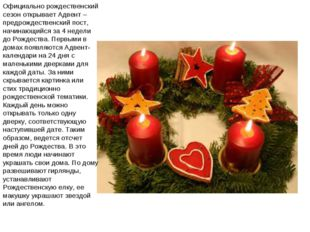 Официально рождественский сезон открывает Адвент – предрождественский пост, н
