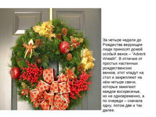"""За четыре недели до Рождества верующие люди приносят домой особый венок – """"Ad"""