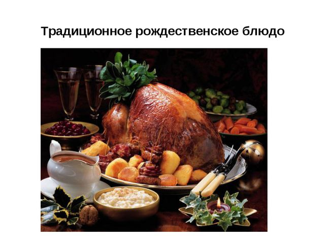 Традиционное рождественское блюдо