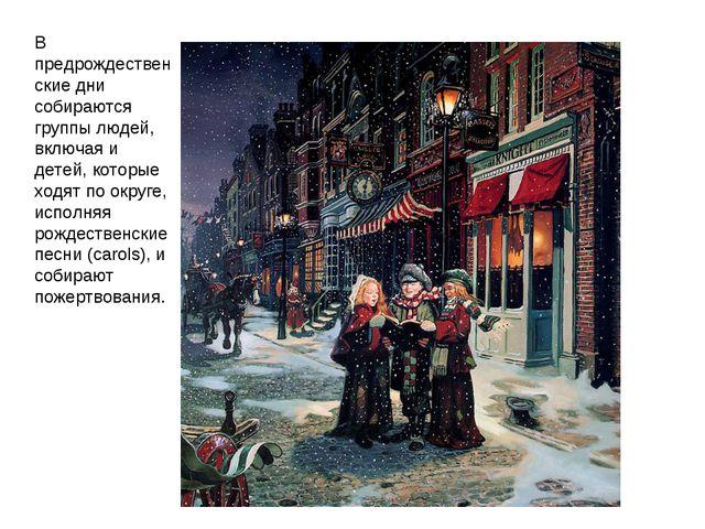 В предрождественские дни собираются группы людей, включая и детей, которые хо...