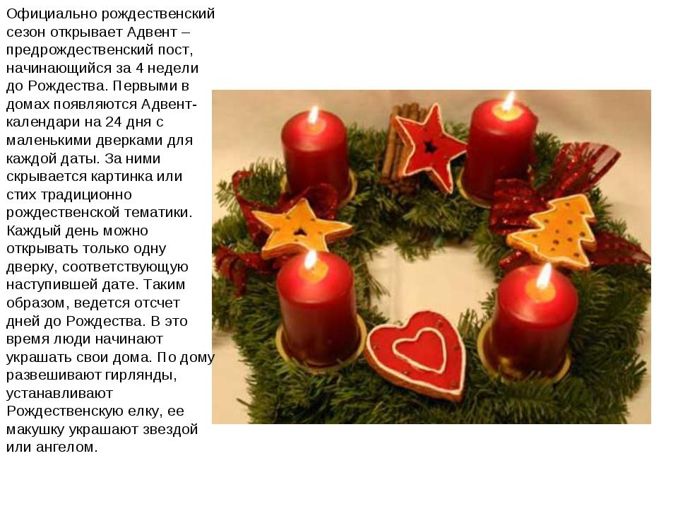 Официально рождественский сезон открывает Адвент – предрождественский пост, н...