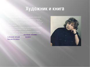 Художник и книга Вадим Георгиевич Челак(1961) — художник-иллюстратор. Родилс