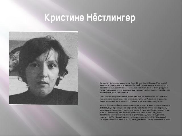 Кристине Нёстлингер Кристине Нёстлингер родилась в Вене 13 октября 1936 года....