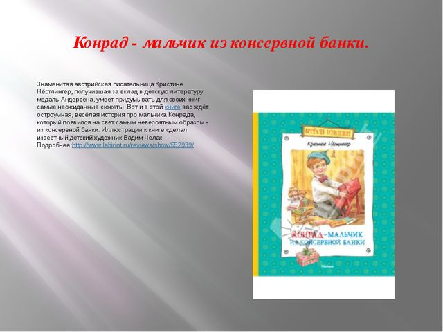Конрад - мальчик из консервной банки. Знаменитая австрийская писательница Кри...