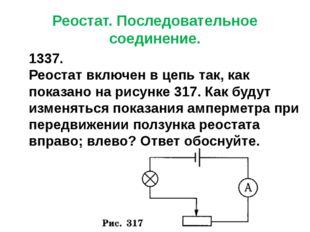 Реостат. Последовательное соединение. 1337. Реостат включен в цепь так, как п