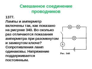 Смешанное соединение проводников 1377. Лампы и амперметр включены так, как по