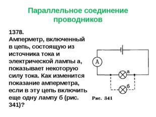 Параллельное соединение проводников 1378. Амперметр, включенный в цепь, состо