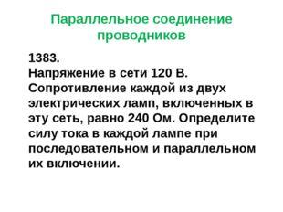 Параллельное соединение проводников 1383. Напряжение в сети 120 В. Сопротивле
