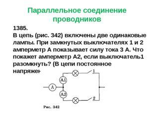 Параллельное соединение проводников 1385. В цепь (рис. 342) включены две один