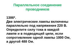 Параллельное соединение проводников 1386*. Две электрические лампы включены п