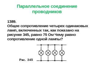 Параллельное соединение проводников 1389. Общее сопротивление четырех одинако