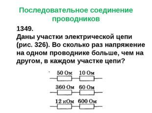Последовательное соединение проводников 1349. Даны участки электрической цепи