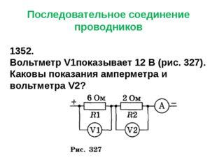 Последовательное соединение проводников 1352. Вольтметр V1показывает 12 В (ри