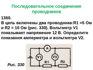 Последовательное соединение проводников 1360. В цепь включены два проводника: