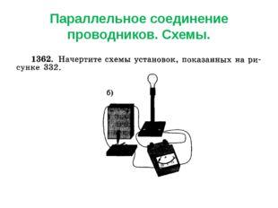 Параллельное соединение проводников. Схемы.