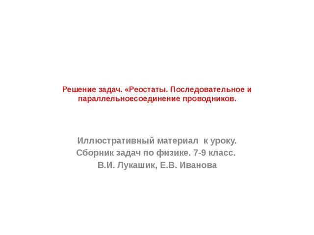 Решение задач. «Реостаты. Последовательное и параллельноесоединение проводник...