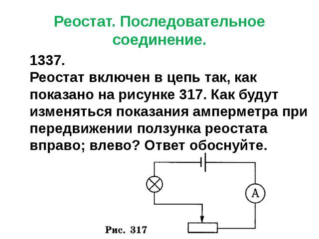 Реостат. Последовательное соединение. 1337. Реостат включен в цепь так, как п...